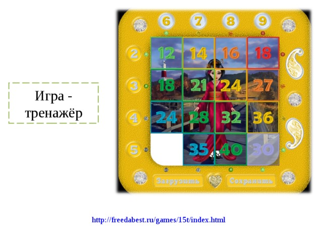Игра - тренажёр http://freedabest.ru/games/15t/index.html