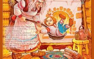 Баба-яга и Лутонюшка