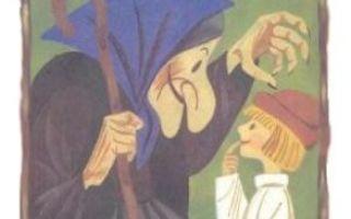 Ивашко и ведьма