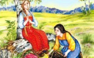 Дочь пастуха