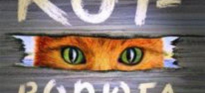 Кот-ворюга