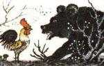 Медведь и петух