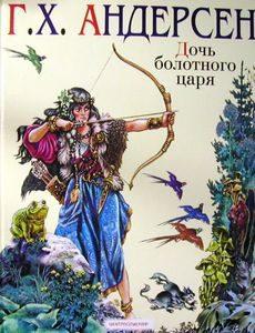 Дочь болотного Царя