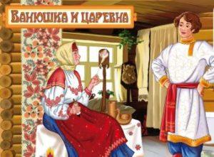 Ванюшка и царевна