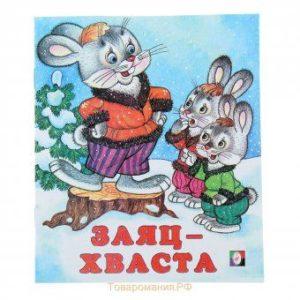Заяц - хваста